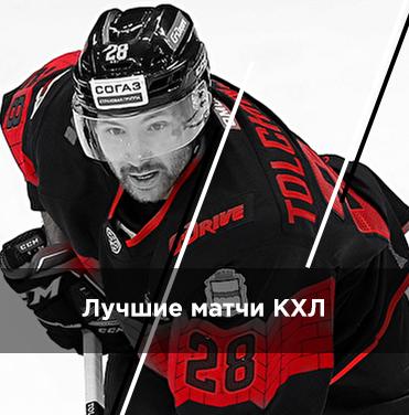Билеты на хоккей матчи КХЛ