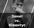 Билеты на матч Зенит Ювентус 2021