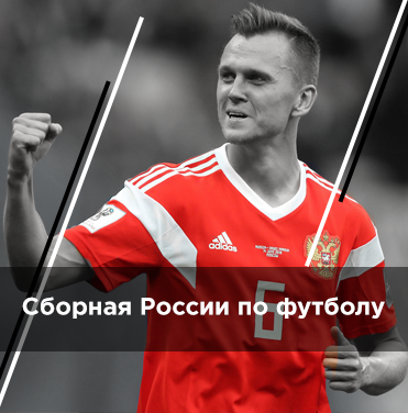 Билеты на матчи сборной России по футболу